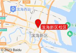 枫叶国际学校滨海新区校区