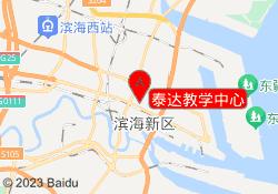 天津海文考研泰达教学中心