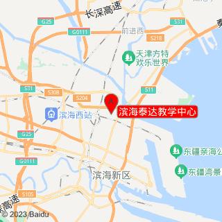 滨海泰达教学中心