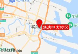 天津星火教育塘沽电大校区