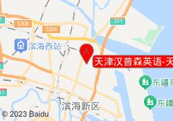 天津汉普森英语-天津滨海新区校区
