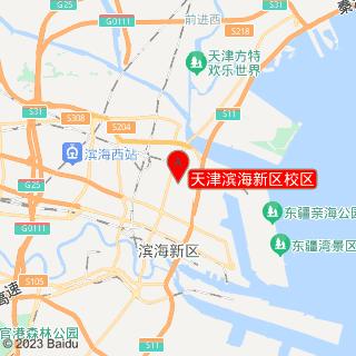 天津滨海新区校区