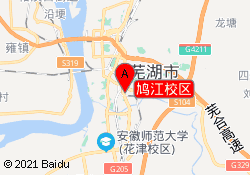 芜湖和润会计鸠江校区
