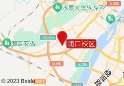 南京海文考研浦口校区