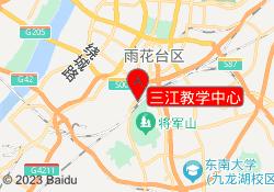 南京学府考研三江教学中心