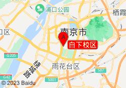 南京六度教育白下校区