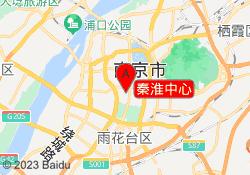 南京澳际教育秦淮中心