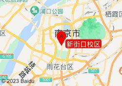 南京邦元教育中心新街口校区