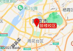 南京欧风培训中心鼓楼校区