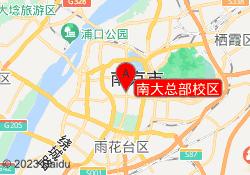 南京海文考研南大总部校区