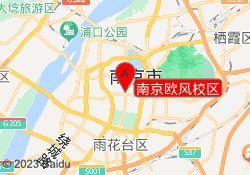 南京欧风小语种培训学校南京欧风校区