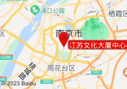 百创教育培训学校江苏文化大厦中心校区