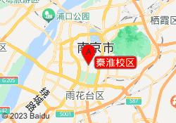 南京硕儒教育培训学校秦淮校区