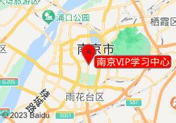 南京国际艺术教育南京VIP学习中心