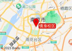 南京衍坤教育情淮校区