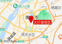 南京大果情商大行宫校区