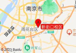 南京恒健教育新街口校区