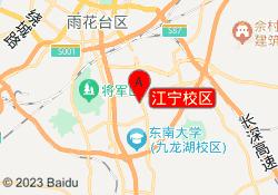 南京秦汉胡同培训学校江宁校区