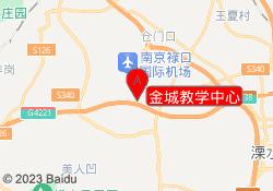 南京学府考研金城教学中心