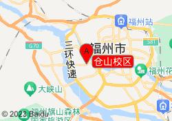 福州华通留学仓山校区