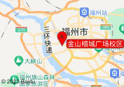 福州新东方考研金山榕城广场校区