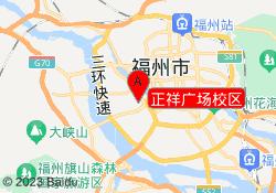 福州新东方考研正祥广场校区