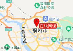 福州秦学教育在线网课