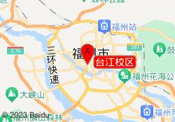 福州泰祺教育台江校区