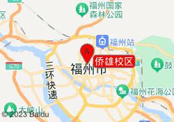福州新东方考研侨雄校区