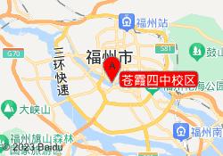 福州新东方考研苍霞四中校区