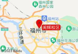 福州新东方考研闽辉校区