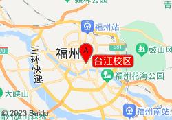 福州华南职业培训学校台江校区