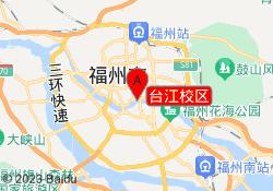 福州吾幼莎洛特儿童教育台江校区