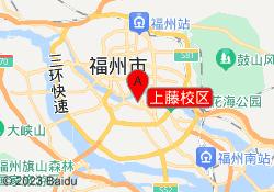 福州新东方考研上藤校区