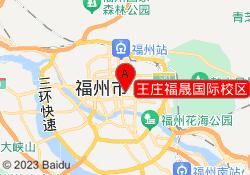 福州新东方考研王庄福晟国际校区