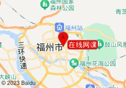 福州紫荆教育在线网课