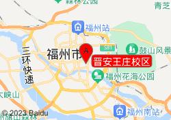 福州松鼠AI教育晋安王庄校区