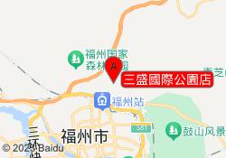 昌南琴行三盛國際公園店