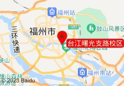 福州松鼠AI教育台江曙光支路校区