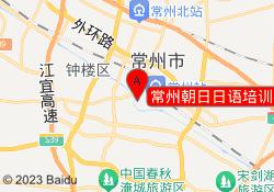 常州朝日日语培训学校-钟楼校区