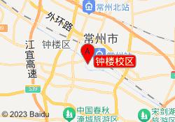 常州朝日日语培训学校钟楼校区