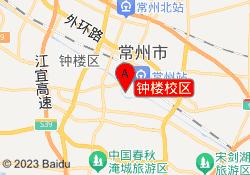 常州樱花国际日语钟楼校区