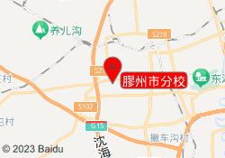 青島中公優就業膠州市分校