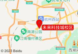 杭州小码王未来科技城校区