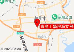 海文考研青島工學院海文考研教學中心