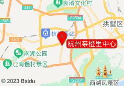 杭州英孚教育杭州亲橙里中心