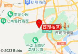 杭州明好教育培训学校西湖校区