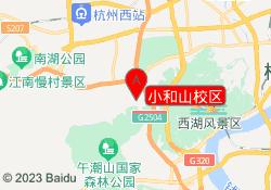 杭州西诺培训小和山校区