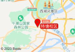 杭州明好教育培训学校转塘校区