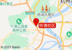 杭州西诺培训转塘校区